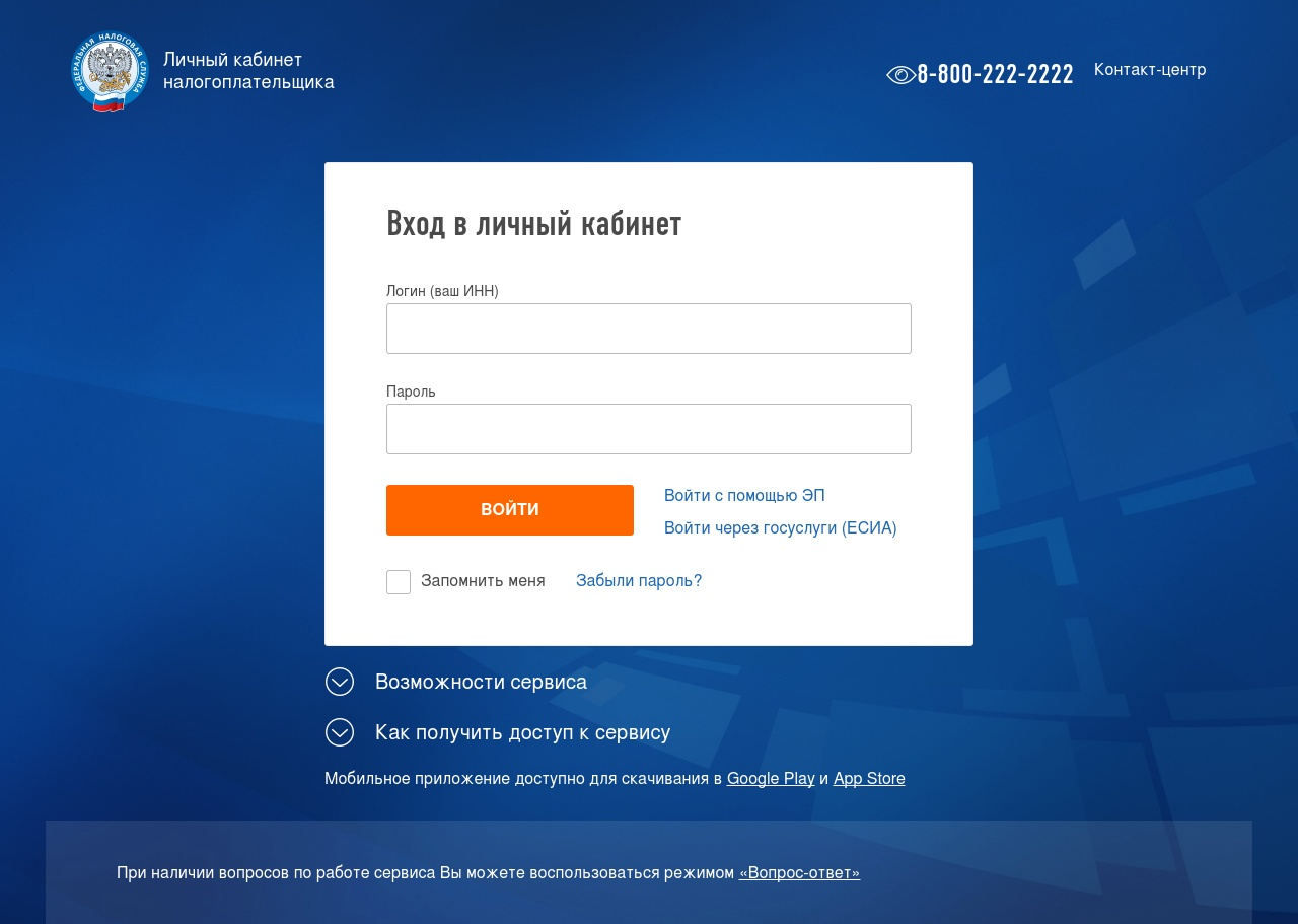 личный кабинет налогоплательщика для регистрации ип