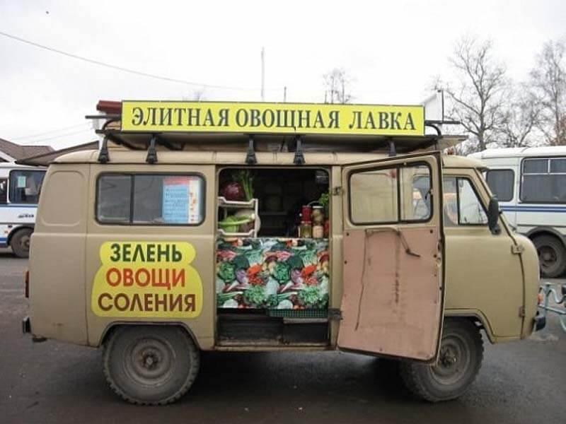 продажа овощей с автолавки