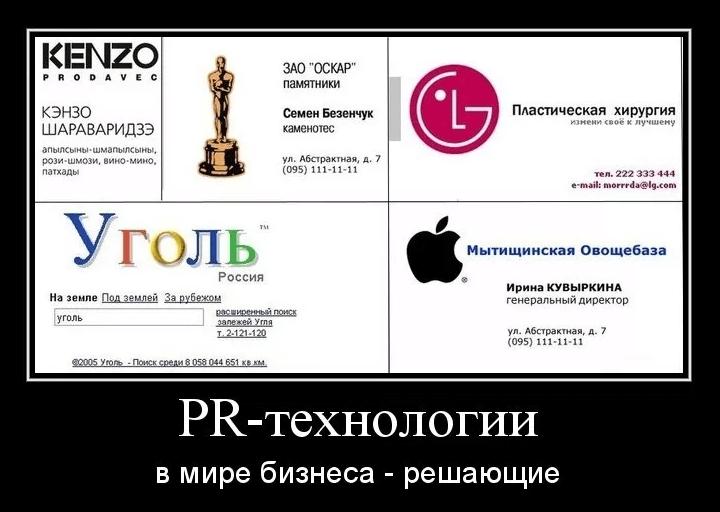 PR в мире бизнеса