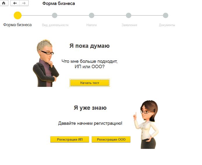 выбор при регистрации между ИП и ООО