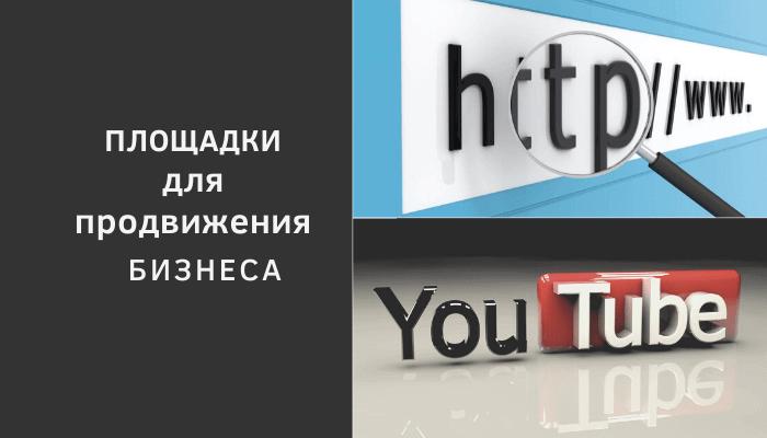 Площадки для продажи в интернете