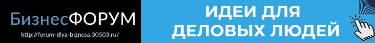 forum-dlya-biznesa