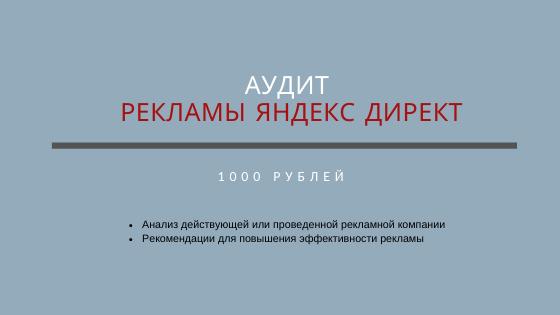 аудит яндекс директ