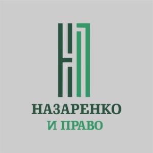 логотип назаренко и право
