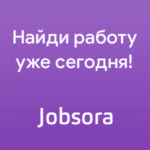jobsora-ru
